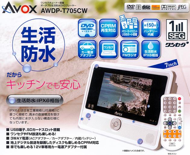AWDP-T705CW
